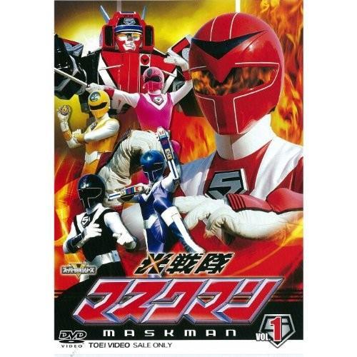 スーパー戦隊シリーズ 光戦隊マスクマン DVD全5巻セット [dvd]
