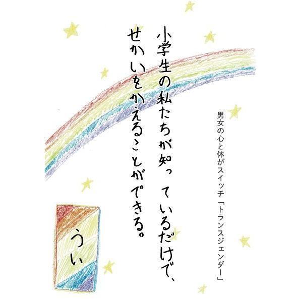 小冊子「小学生の私たちが知っているだけで、せかいをかえることができる。」男女の心と体がスイッチ・トランスジェンダー(著・うい) akimotoshoji