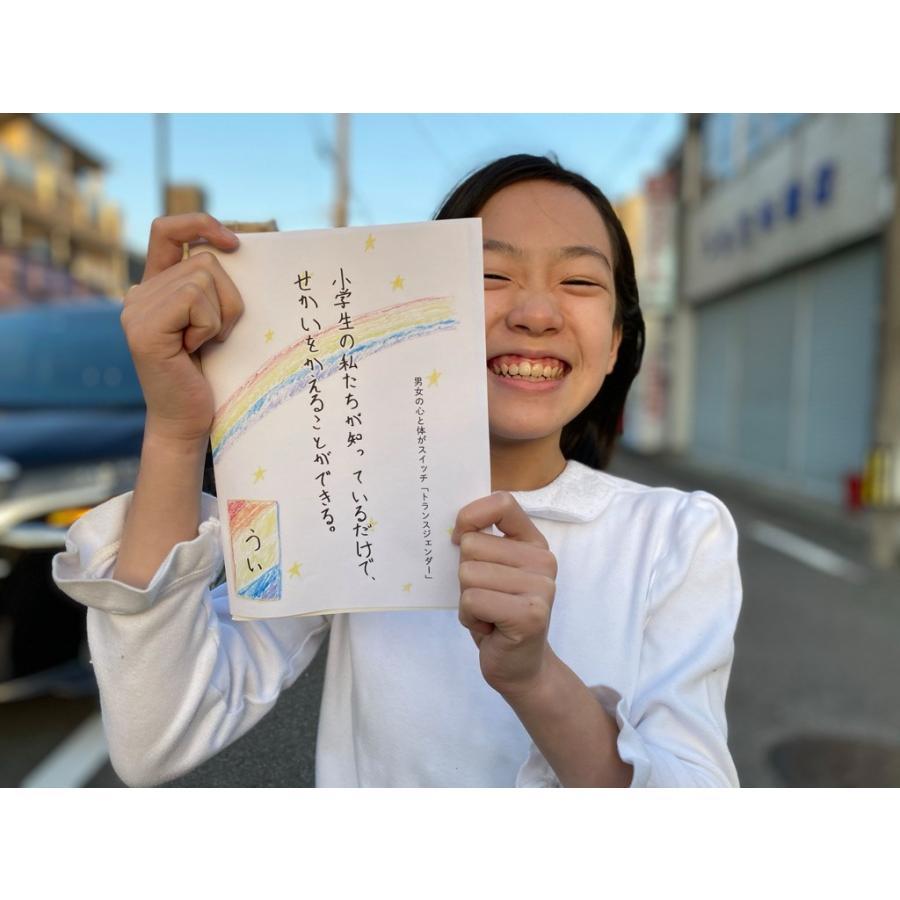 小冊子「小学生の私たちが知っているだけで、せかいをかえることができる。」男女の心と体がスイッチ・トランスジェンダー(著・うい) akimotoshoji 02