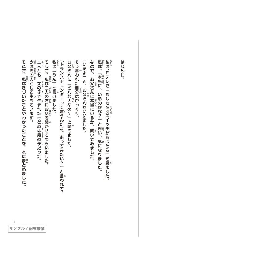 小冊子「小学生の私たちが知っているだけで、せかいをかえることができる。」男女の心と体がスイッチ・トランスジェンダー(著・うい) akimotoshoji 03