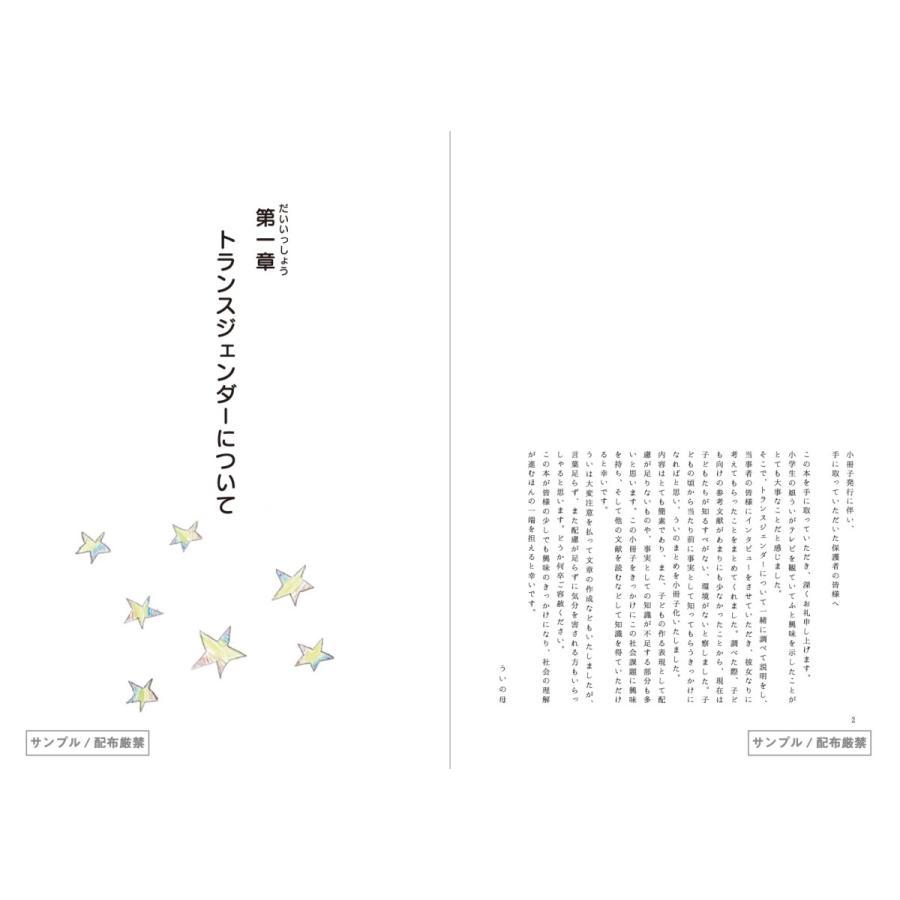小冊子「小学生の私たちが知っているだけで、せかいをかえることができる。」男女の心と体がスイッチ・トランスジェンダー(著・うい) akimotoshoji 04