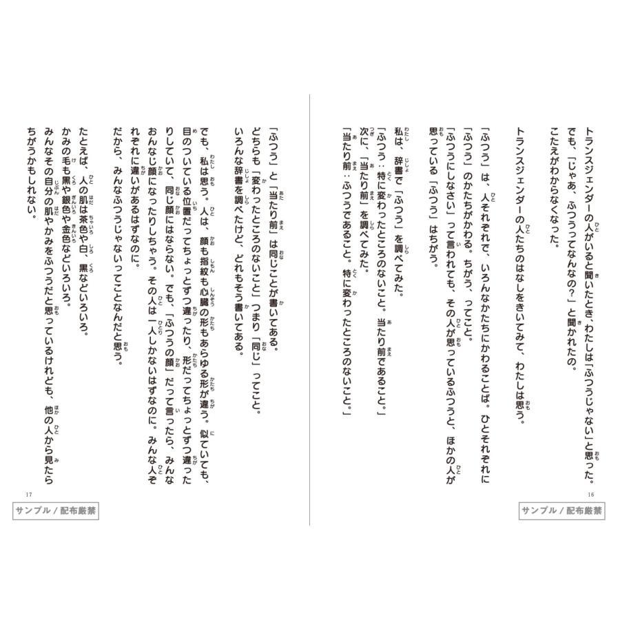 小冊子「小学生の私たちが知っているだけで、せかいをかえることができる。」男女の心と体がスイッチ・トランスジェンダー(著・うい) akimotoshoji 05