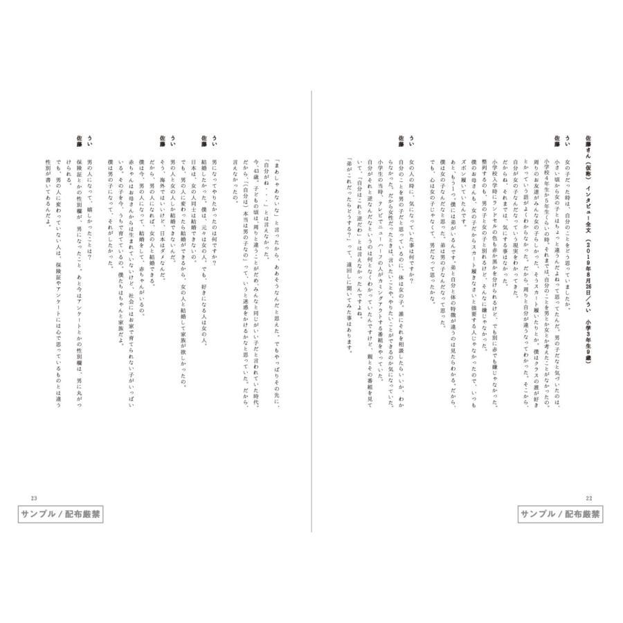 小冊子「小学生の私たちが知っているだけで、せかいをかえることができる。」男女の心と体がスイッチ・トランスジェンダー(著・うい) akimotoshoji 06