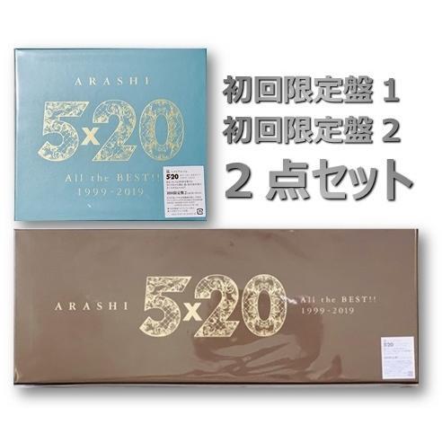 ベスト 違い 限定 と 2 嵐 初回 盤 の 1 アルバム 嵐5×20アルバム 収録曲は?通常・初回1・初回2の内容物の違いも!