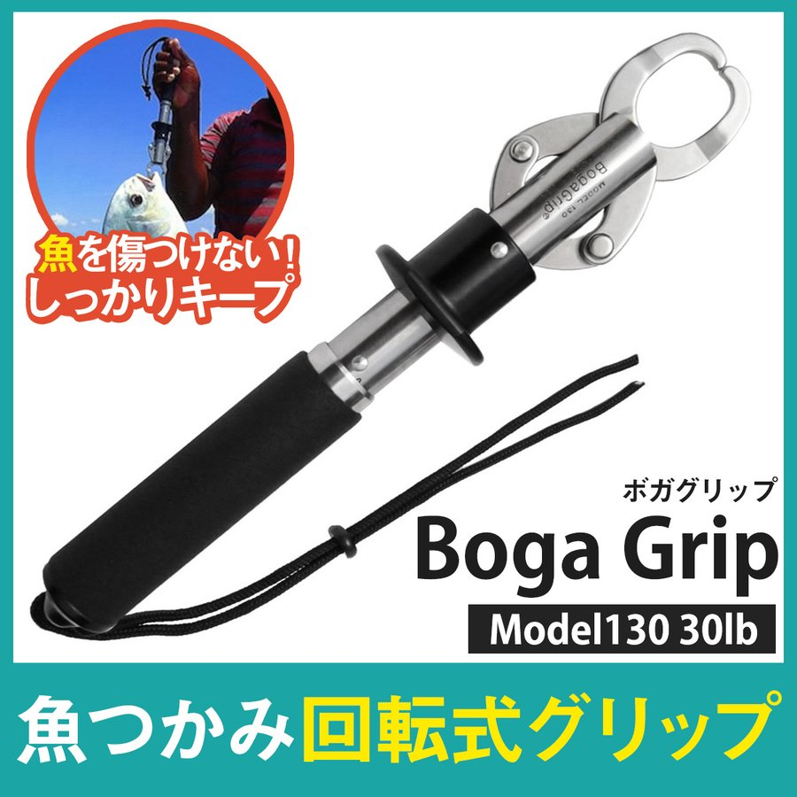 Boga Grip ボガグリップ Model130 30lb 13.6キロ フィッシュグリップ 魚つかみ 回転式グリップ 1年保証|akindoyamaru
