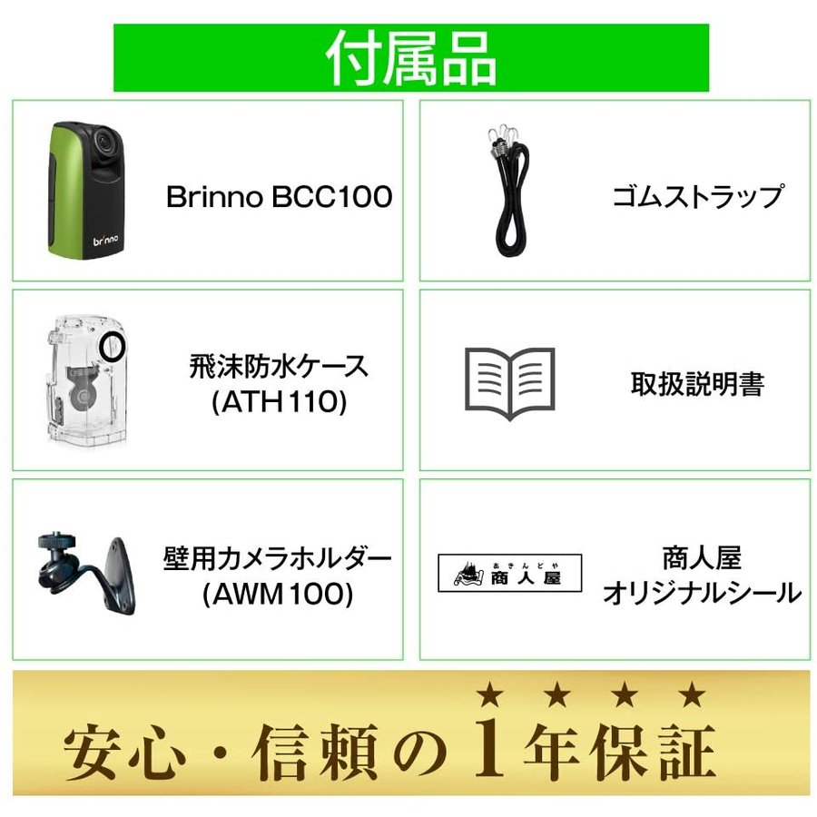 Brinno BCC100 建築風景撮影用 タイムラプスカメラ 定点観測用カメラ 防水 防塵 タイムラプス撮影  定点記録カメラ|akindoyamaru|03