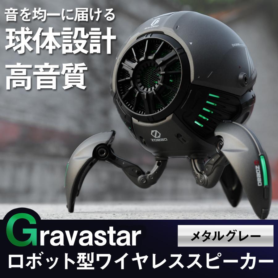 Gravastar G1 メタルグレー ポータブルワイヤレススピーカー 球体ロボット型スピーカー Bluetoothスピーカー akindoyamaru