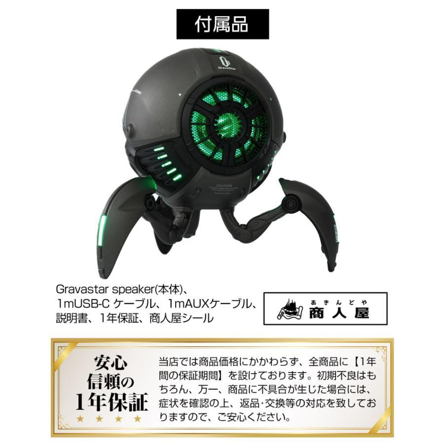 Gravastar G1 メタルグレー ポータブルワイヤレススピーカー 球体ロボット型スピーカー Bluetoothスピーカー akindoyamaru 07