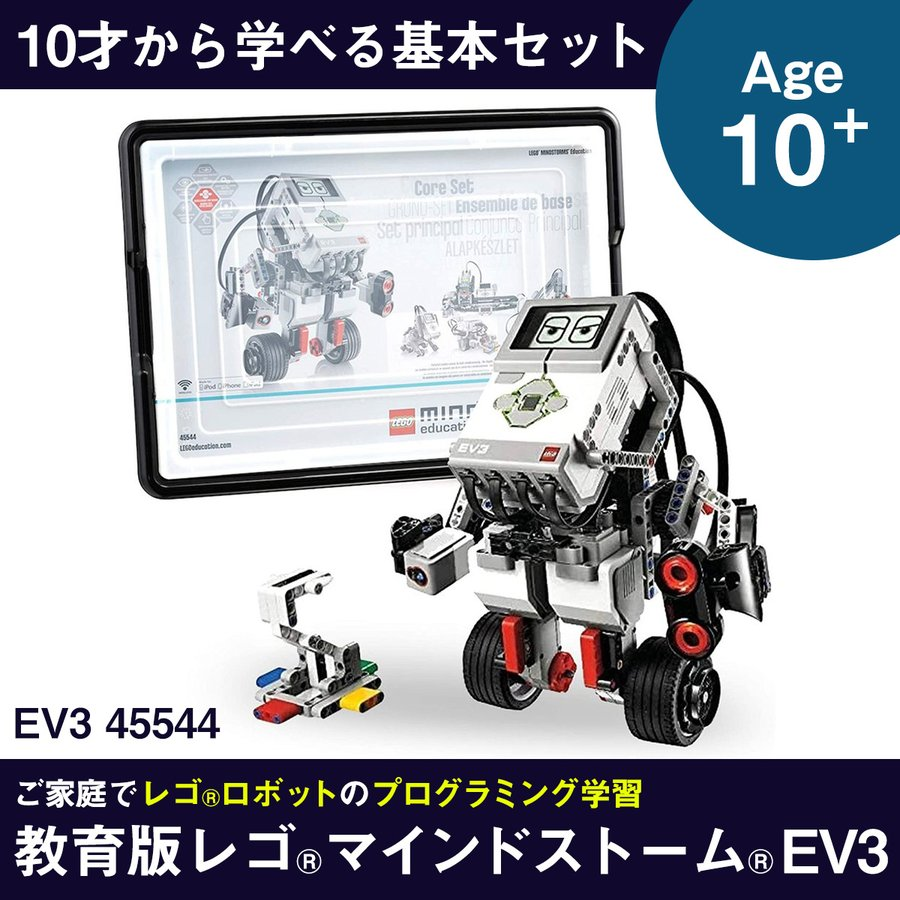 レゴ LEGO EV3 45544 マインドストーム 教育用 1年保証 Mindstorm Core プログラミング ロボット|akindoyamaru