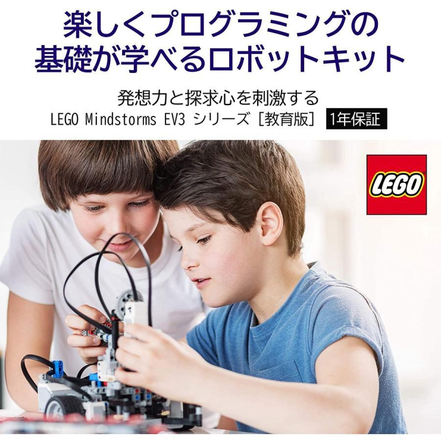 レゴ LEGO EV3 45544 マインドストーム 教育用 1年保証 Mindstorm Core プログラミング ロボット|akindoyamaru|03