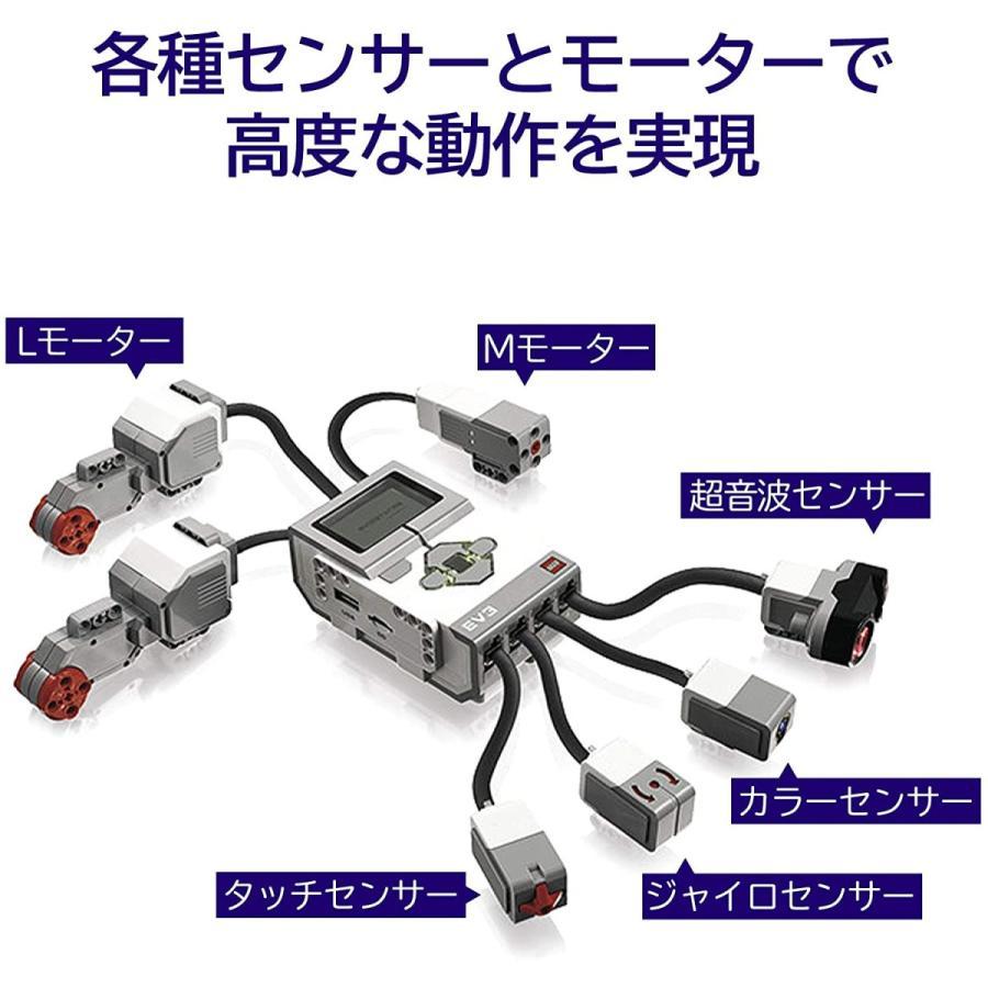レゴ LEGO EV3 45544 マインドストーム 教育用 1年保証 Mindstorm Core プログラミング ロボット|akindoyamaru|07