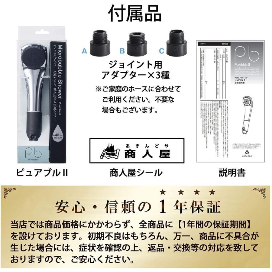 ピュアブルII マイクロバブル シャワーヘッド 節水 健康美肌 メタル×ダークグレー|akindoyamaru|04