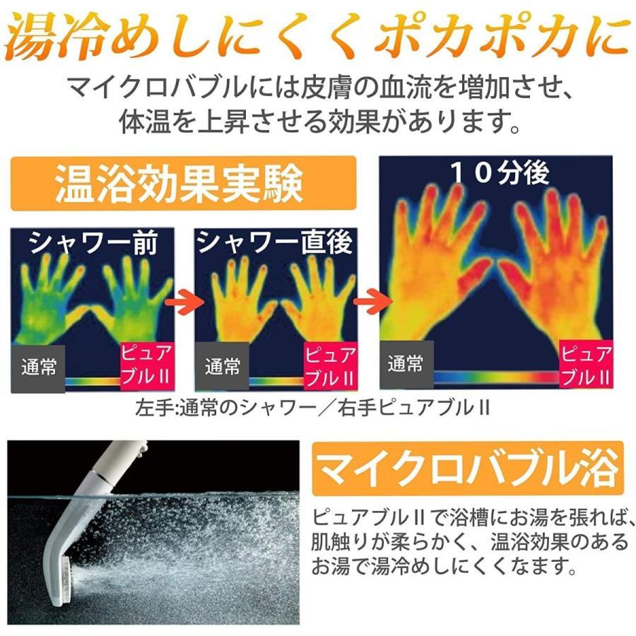 ピュアブルII マイクロバブル シャワーヘッド 節水 健康美肌 メタル×ダークグレー|akindoyamaru|07