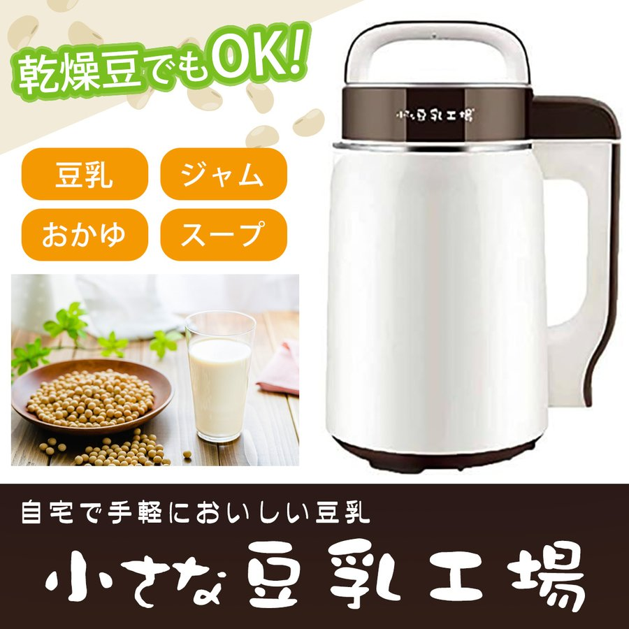 豆乳メーカー 小さな豆乳工場 少量から作れる 豆乳 メーカー 豆乳&スープメーカー akindoyamaru