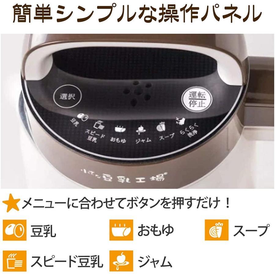 豆乳メーカー 小さな豆乳工場 少量から作れる 豆乳 メーカー 豆乳&スープメーカー akindoyamaru 02