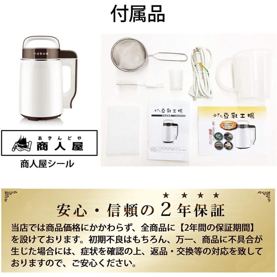 豆乳メーカー 小さな豆乳工場 少量から作れる 豆乳 メーカー 豆乳&スープメーカー akindoyamaru 04