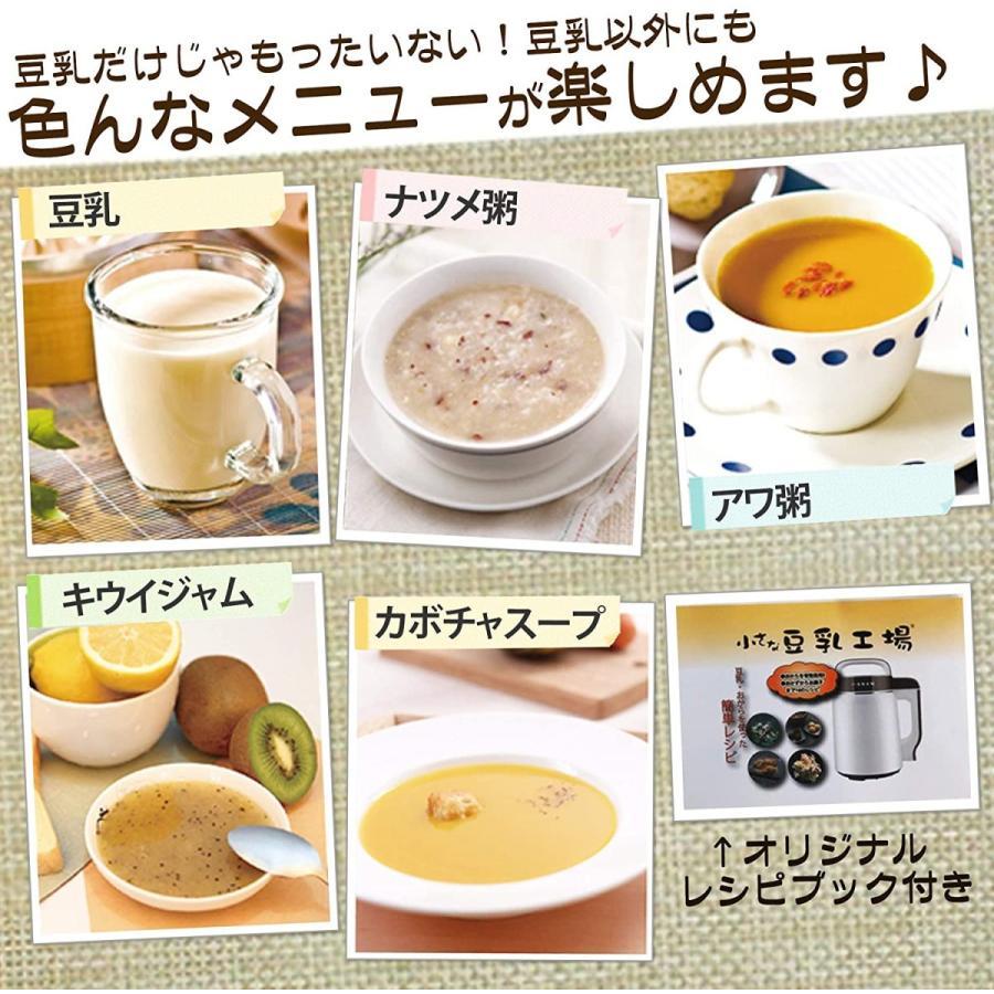豆乳メーカー 小さな豆乳工場 少量から作れる 豆乳 メーカー 豆乳&スープメーカー akindoyamaru 05
