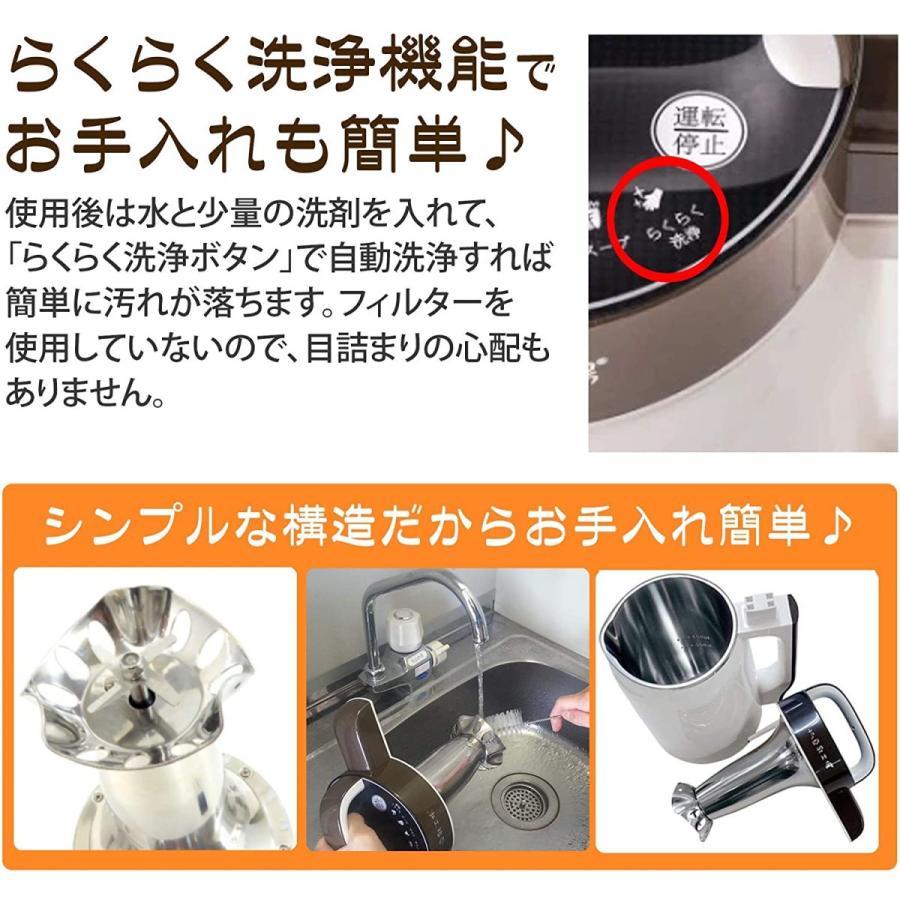 豆乳メーカー 小さな豆乳工場 少量から作れる 豆乳 メーカー 豆乳&スープメーカー akindoyamaru 07