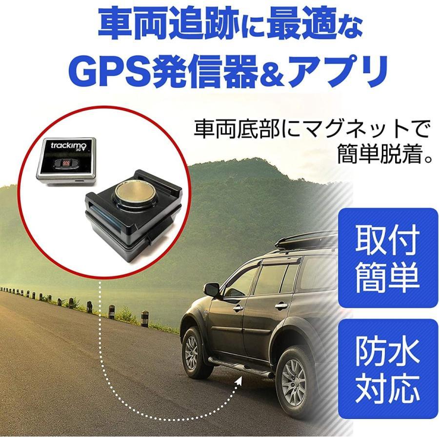 Trackimo トラッキモ 小型 GPS 発信機 + バッテリー付き防水マグネットケース 浮気調査 追跡 発信器 トラッカー|akindoyamaru|02