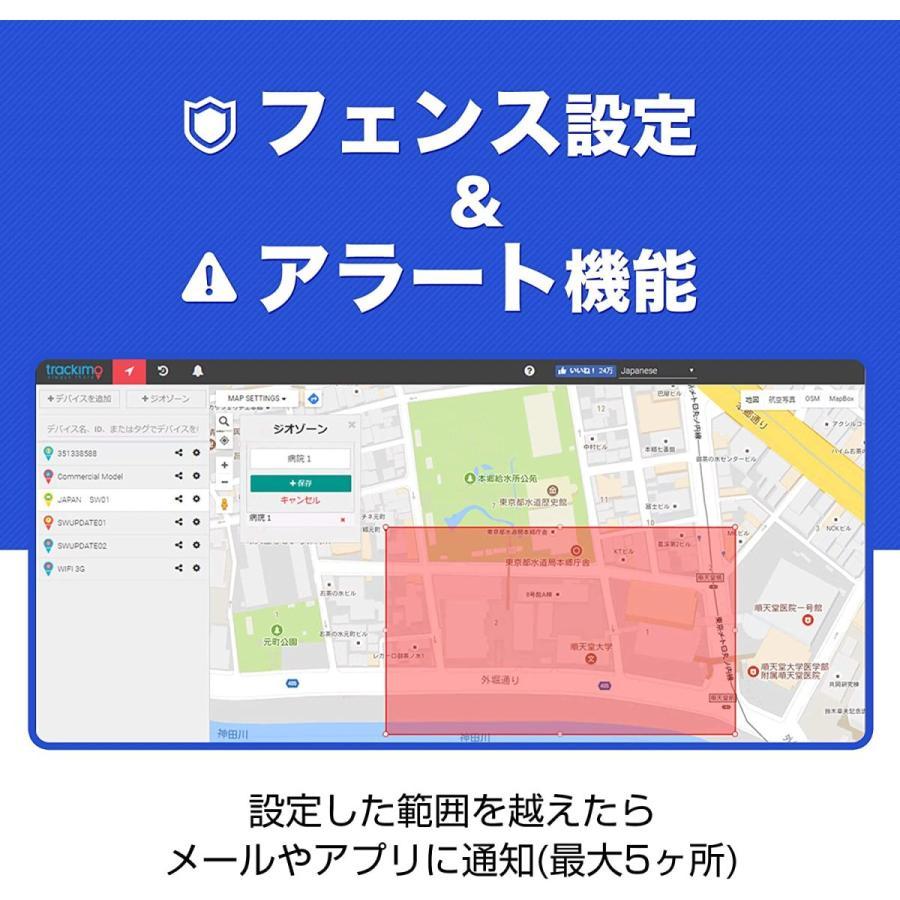 Trackimo トラッキモ 小型 GPS 発信機 + バッテリー付き防水マグネットケース 浮気調査 追跡 発信器 トラッカー|akindoyamaru|05