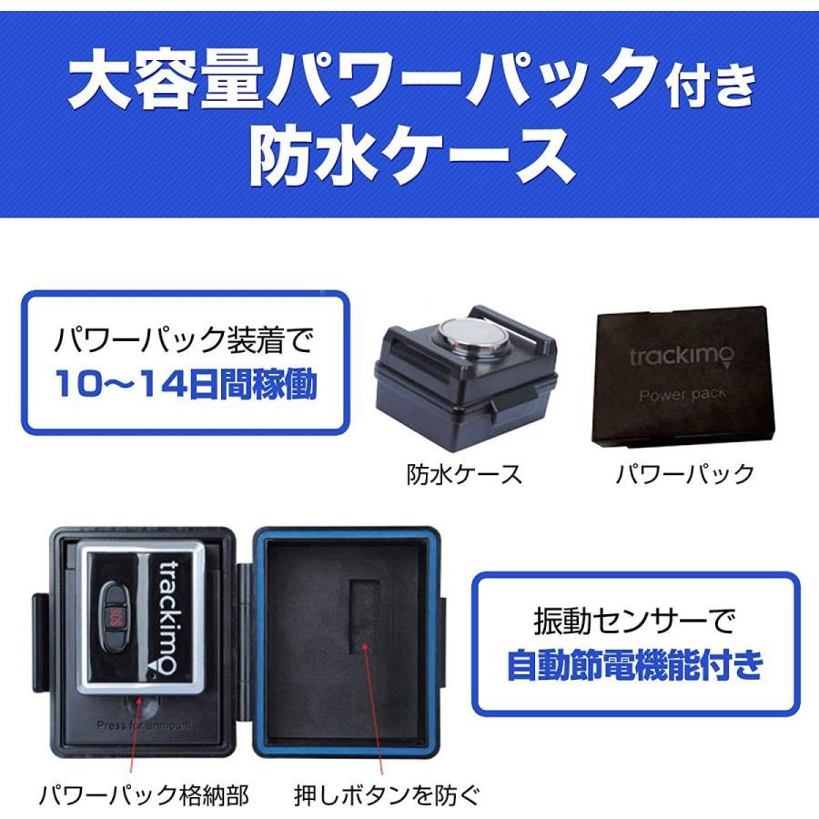 Trackimo トラッキモ 小型 GPS 発信機 + バッテリー付き防水マグネットケース 浮気調査 追跡 発信器 トラッカー|akindoyamaru|06
