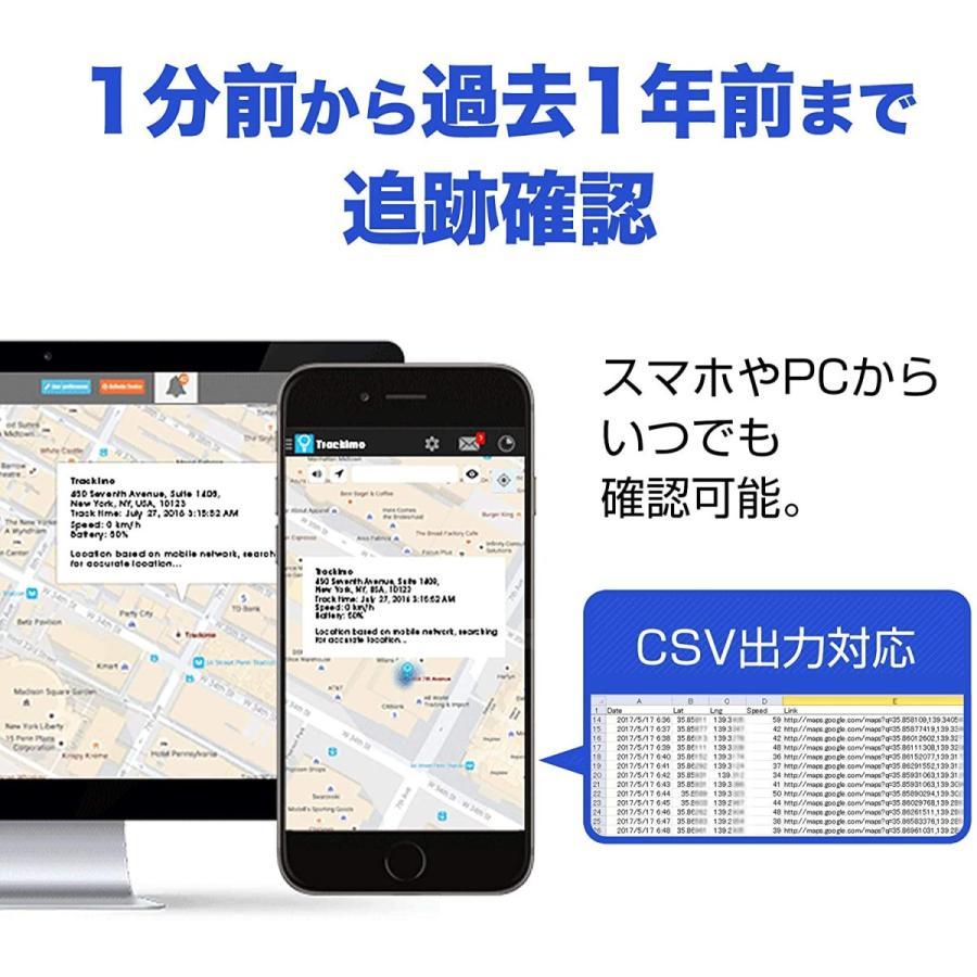 Trackimo トラッキモ 小型 GPS 発信機 追跡 トラッカー 盗難 浮気調査 紛失 迷子 防止 発信器 1年間 通信費込み|akindoyamaru|04