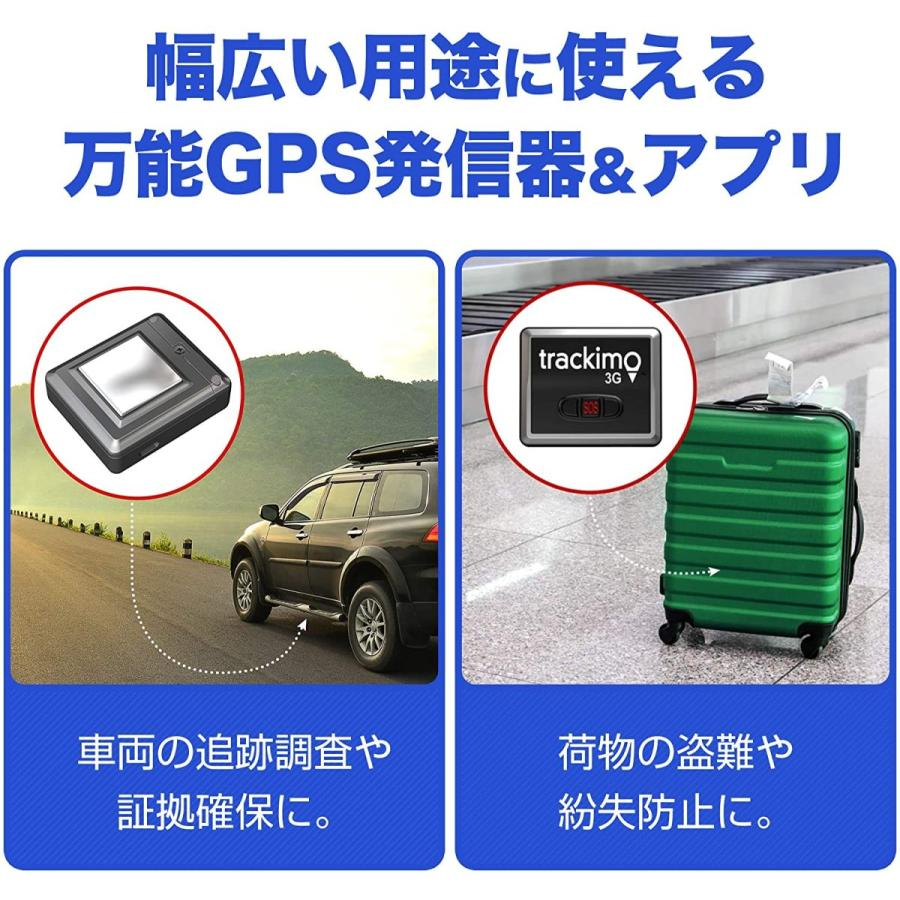 Trackimo トラッキモ 小型 GPS 発信機 追跡 トラッカー 盗難 浮気調査 紛失 迷子 防止 発信器 1年間 通信費込み|akindoyamaru|07