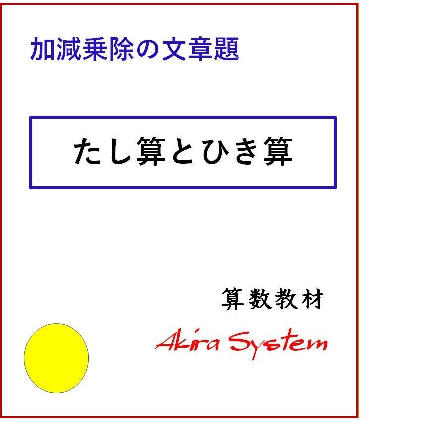 たし算とひき算の文章題 A4版 Z23gba2tgf算数問題集のアキラストア 通販 Yahooショッピング