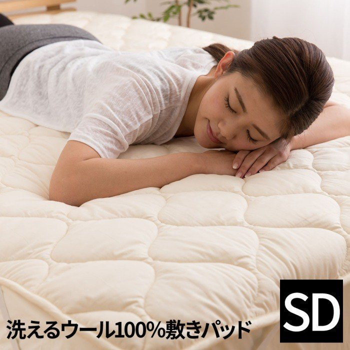[セミダブル]洗えるウール100% 敷パッド (消臭 吸湿) 日本製 日本製 日本製 366