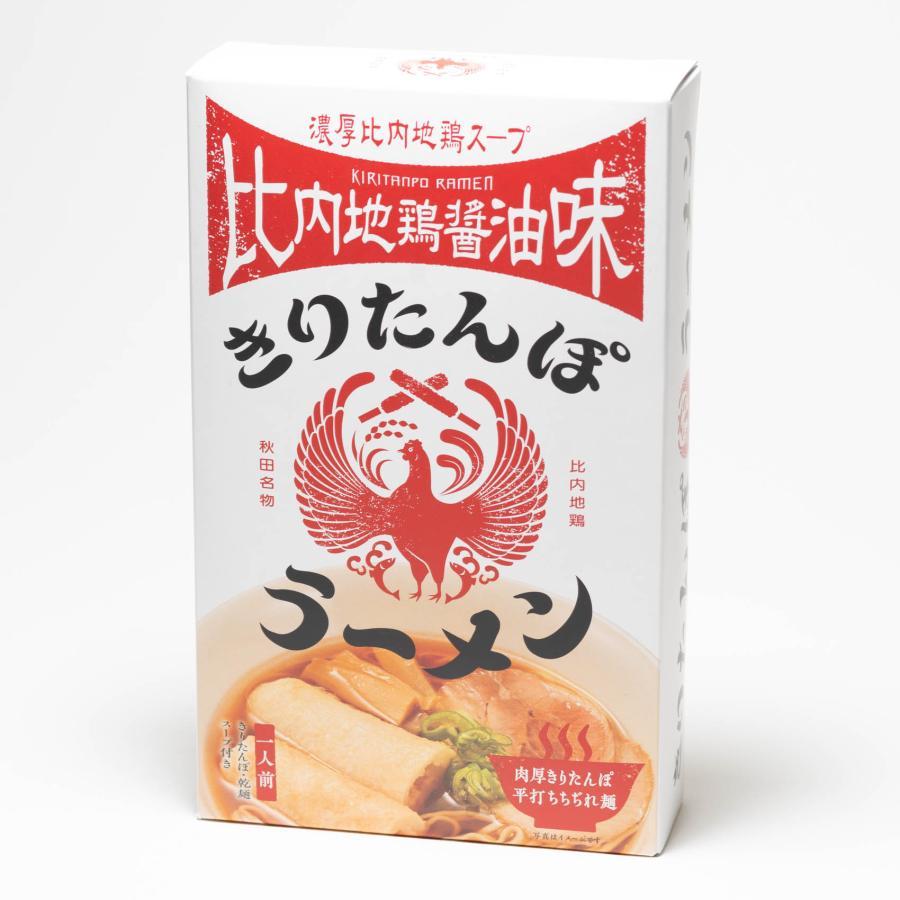 ツバサ SALE開催中 ☆国内最安値に挑戦☆ きりたんぽラーメン 比内地鶏醤油味