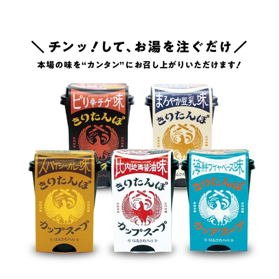 きりたんぽカップスープ(5種 各1個+比内地鶏醤油味 1個)6個セット  秋田名物きりたんぽ 【きりたんぽカップスープ】|akitagokoro