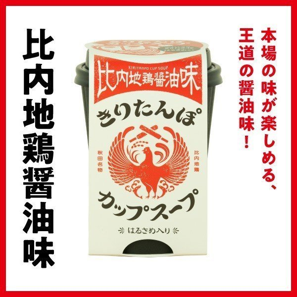 きりたんぽカップスープ(5種 各1個+比内地鶏醤油味 1個)6個セット  秋田名物きりたんぽ 【きりたんぽカップスープ】|akitagokoro|02