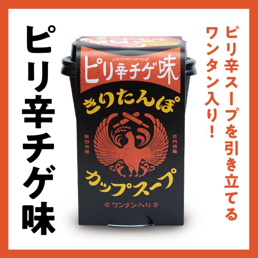 きりたんぽカップスープ(5種 各1個+比内地鶏醤油味 1個)6個セット  秋田名物きりたんぽ 【きりたんぽカップスープ】|akitagokoro|05