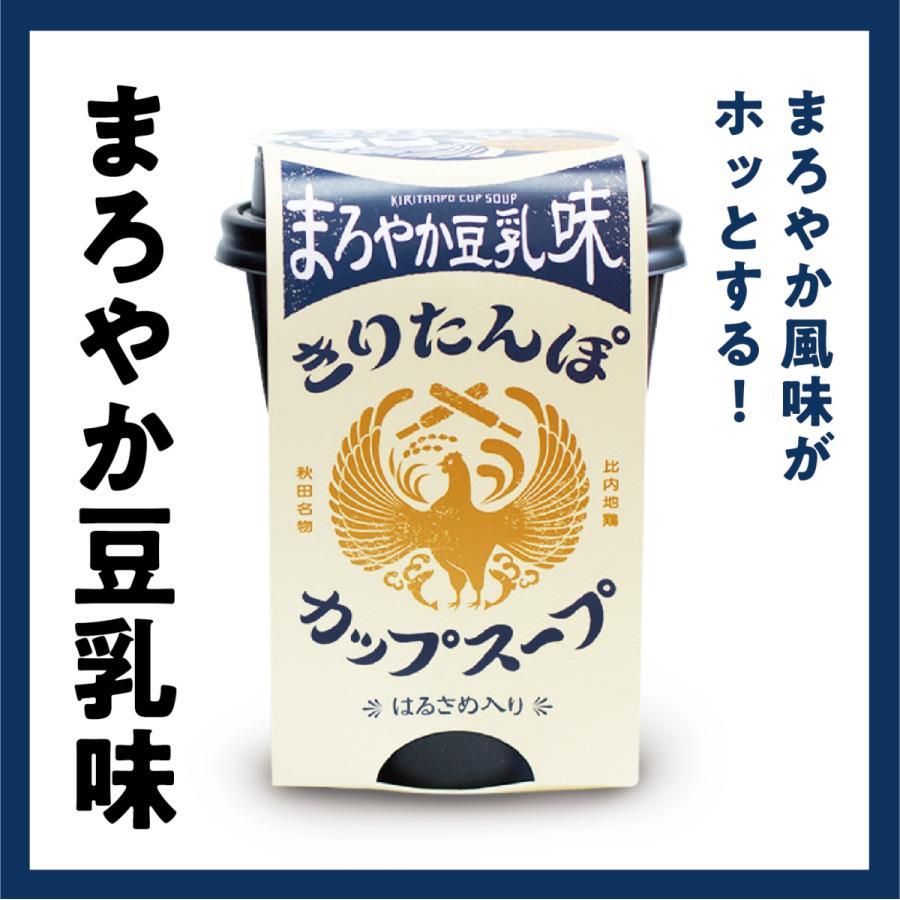 きりたんぽカップスープ(5種 各1個+比内地鶏醤油味 1個)6個セット  秋田名物きりたんぽ 【きりたんぽカップスープ】|akitagokoro|06