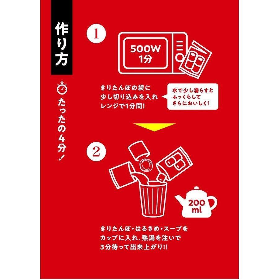 きりたんぽカップスープ(5種 各1個+比内地鶏醤油味 1個)6個セット  秋田名物きりたんぽ 【きりたんぽカップスープ】|akitagokoro|07
