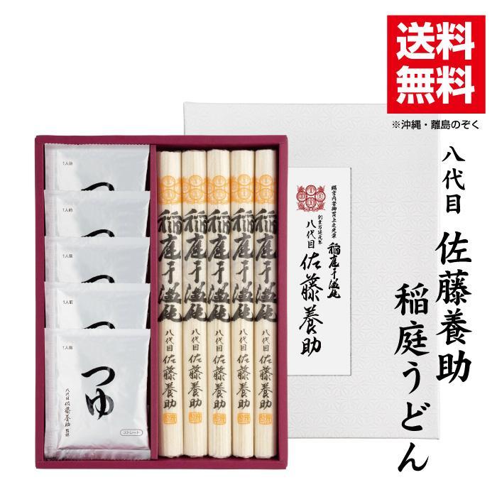 お中元 高品質 超目玉 佐藤養助 稲庭うどん 特製つゆ付 紙化粧箱入りWY-30