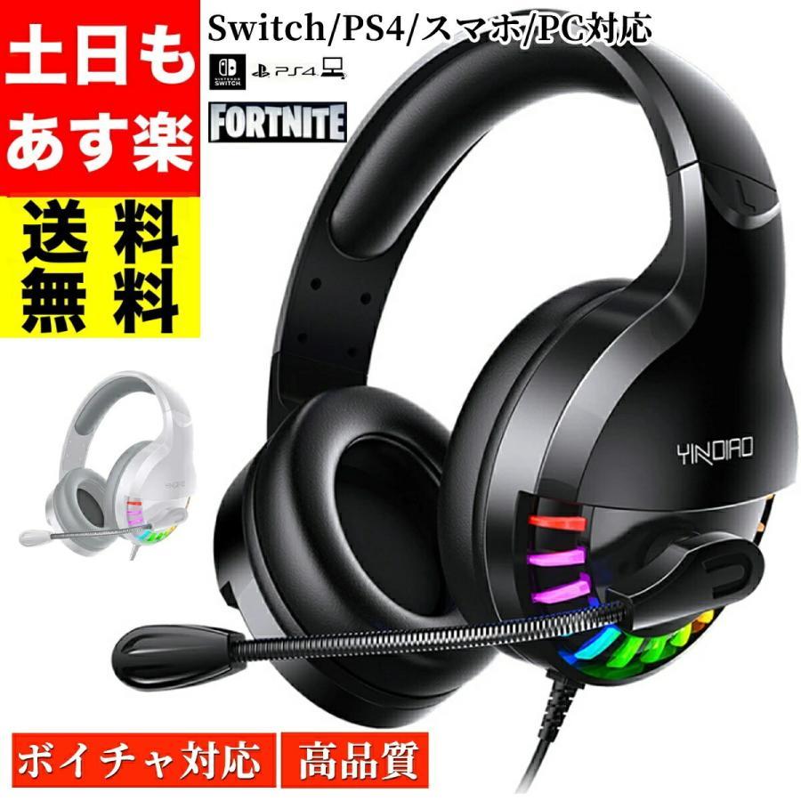 ヘッドホン スイッチ マイク付き 子供用 子供 マイク ゲーミングヘッドセット 高音質 PS4 ボイチャ switch ゲーム 海外 大人気 フォートナイト ps4