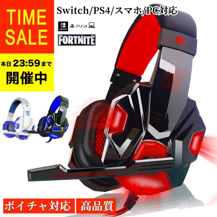ヘッドホン スイッチ マイク付き 子供用 子供 予約販売品 マイク ゲーミングヘッドセット 秀逸 ゲーム フォートナイト ボイチャ 高音質 ps4 switch PS4