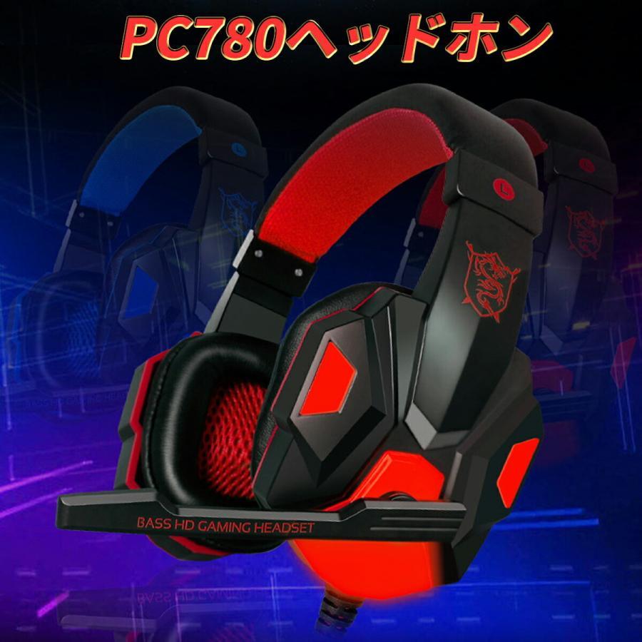 ヘッドホン スイッチ マイク付き 子供用 子供 マイク ゲーミングヘッドセット switch ps4 PS4 ゲーム フォートナイト ボイチャ 高音質|akitou-net|05