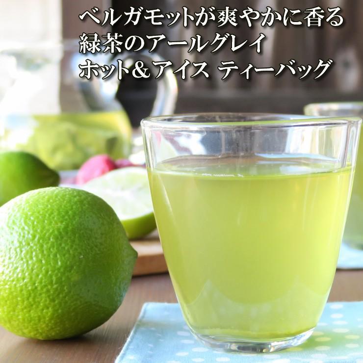 アールグレイタイプ 緑茶 売り込み ベルガモットのお茶 限定Special Price asu-n ティーバッグ am-10