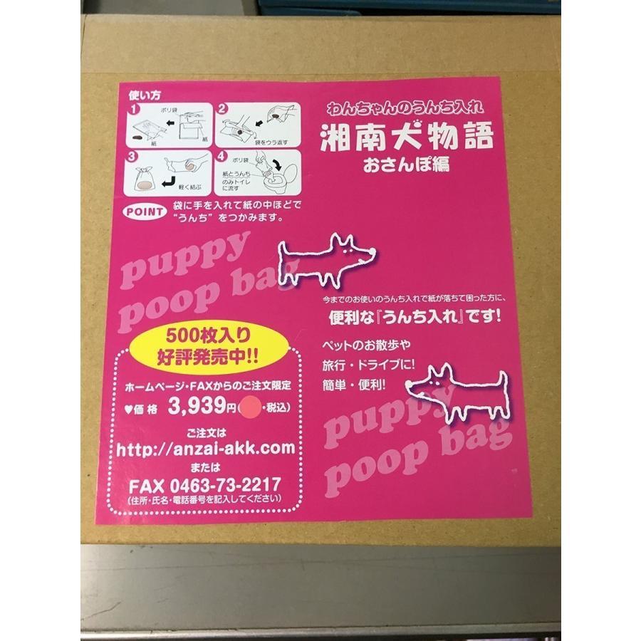 定番から日本未入荷 100%品質保証 うんち処理袋 ぱぴぃプ―プバッグ 500枚入り