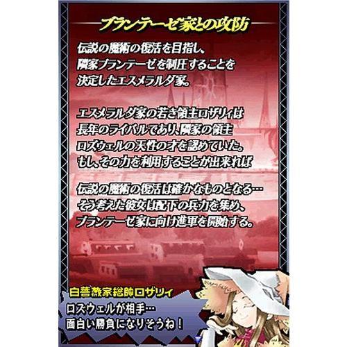 ユグドラ・ユニゾン ~聖剣武勇伝~|akmet-shop|10