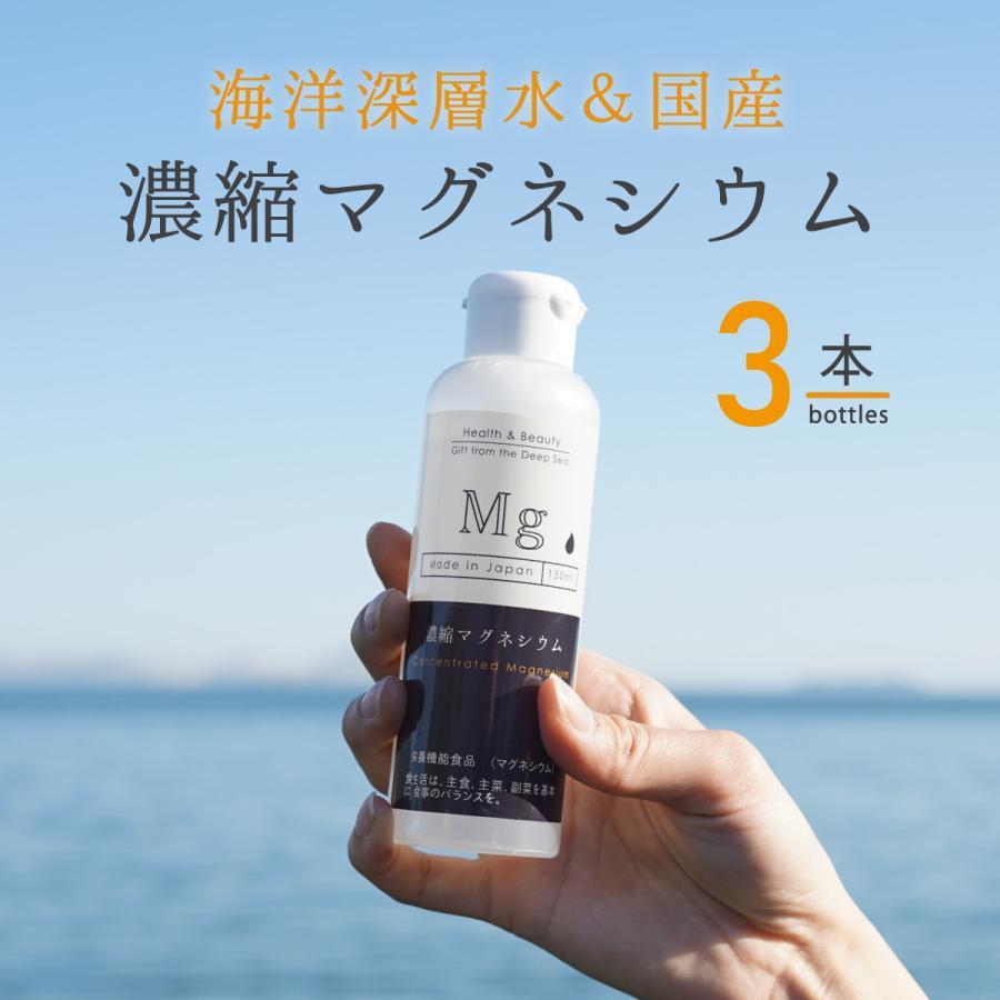 マグネシウム 濃縮マグネシウム 売れ筋ランキング デポー 150ml 3本 赤穂化成 栄養機能食品 超高濃度マグネシウム 無添加 濃縮液 国産 送料無料 液体 サプリ 室戸海洋深層水100% 高濃度