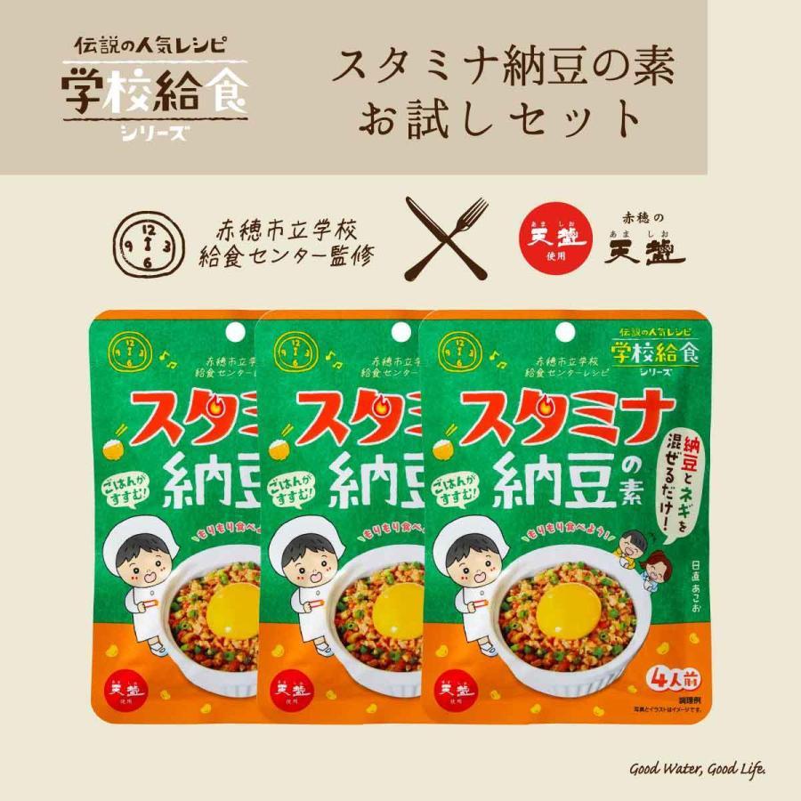 開催中 スタミナ納豆の素 お試しセット 60g×3袋 メール便 送料無料新品 送料無料 1家族1セット 納豆ふりかけ 納豆のたれ 天塩 ねばねば食 にんにく生姜風味 混ぜるだけ