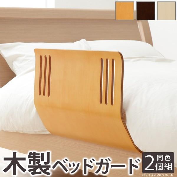 寝具 | 木のぬくもりベッドガード SCUDO(スクード) 同色2個組 ベッドガード ベッドフェンス 快眠 安眠 ブラウン