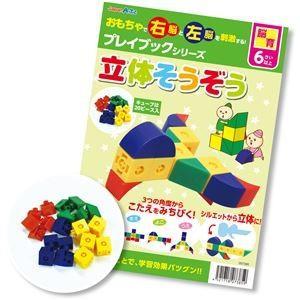 おもちゃ | アーテック 立体そうぞう プレイブック (×15)