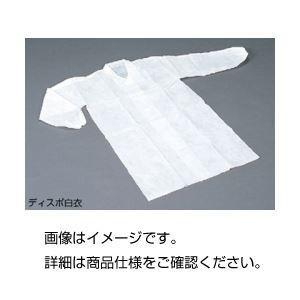 ディスポ白衣 LL 入数:10枚(×3)