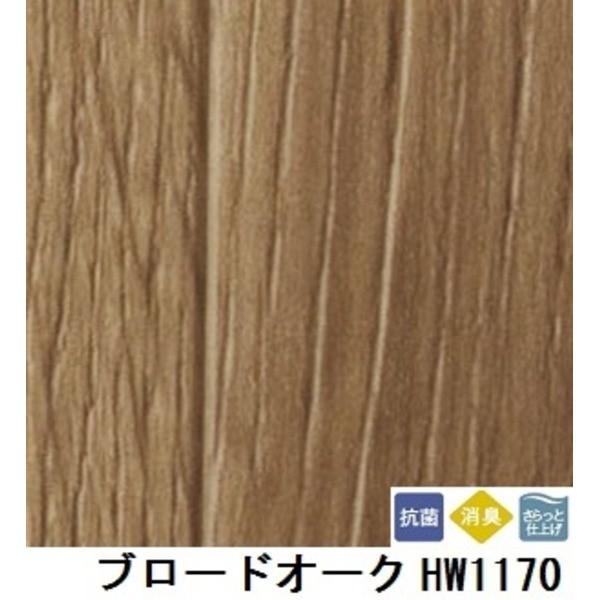 ペット対応 消臭快適フロア 消臭快適フロア ブロードオーク 板巾 約15.2cm 品番HW1170 サイズ 182cm巾×6m