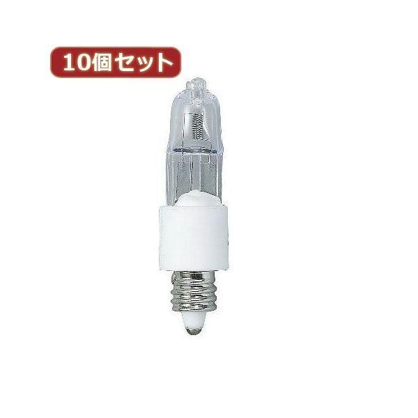生活家電   YAZAWA 10個セット コンパクトハロゲンランプ75WEZ10 J12V75WAXSEZX10