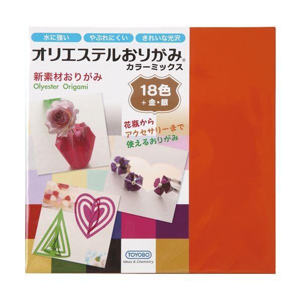 東洋紡STC オリエステルおりがみカラーミックス 15×15cm 20色 TYB01 1パック(20枚) (×30) | ノート・紙製品